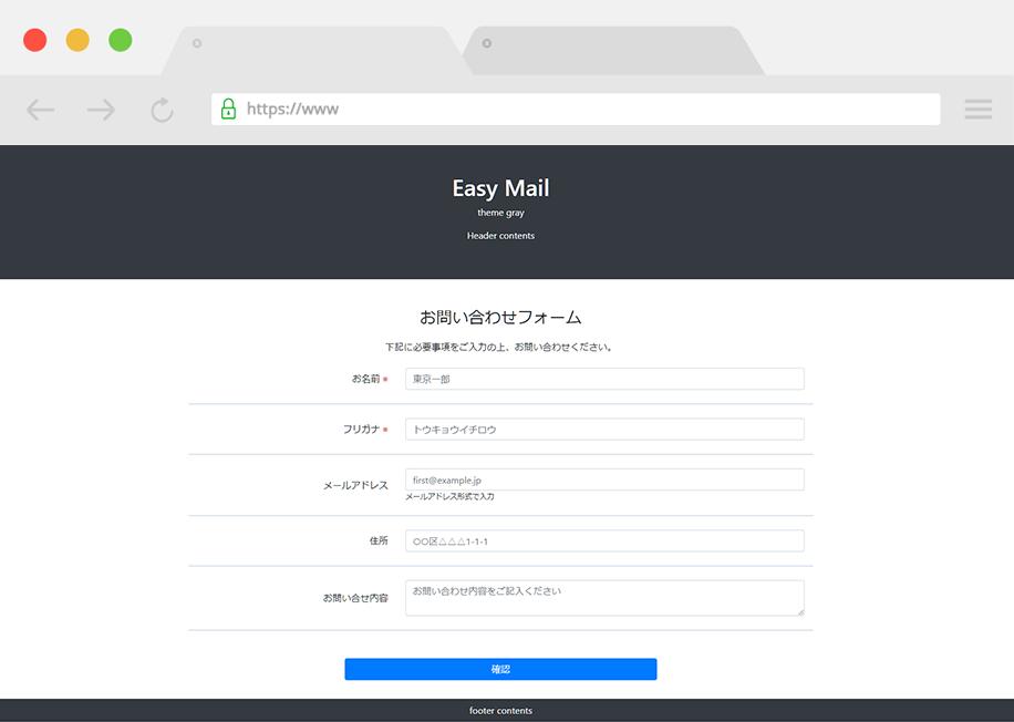 EasyMailテーマ画像