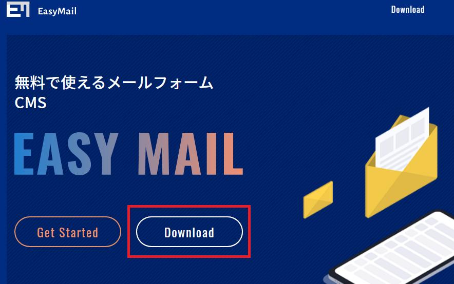 必要ファイルをダウンロードする
