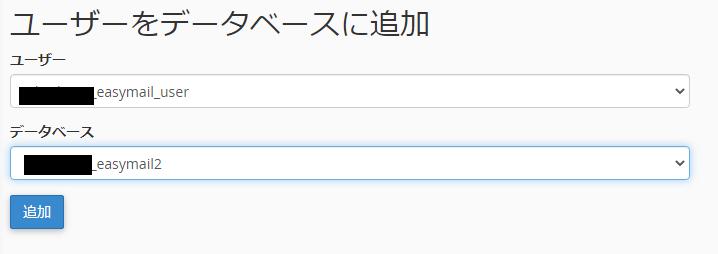 ユーザーをデータベースに追加
