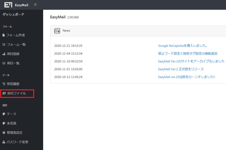 管理画面トップ/添付ファイル
