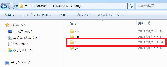 言語ファイルのコピー&ペースト