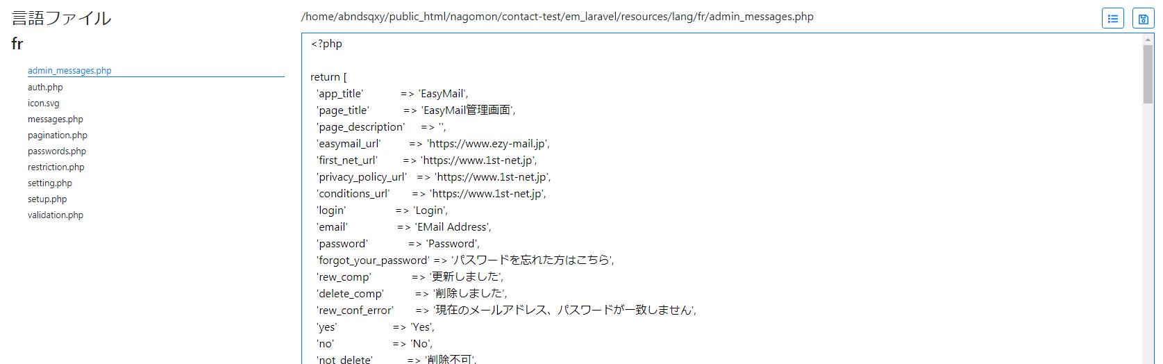 言語ファイル