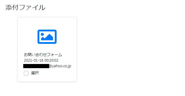 添付ファイル検索