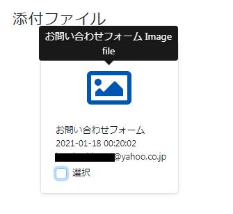 添付ファイルダウンロード