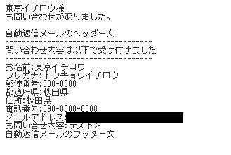 フォーム作成/自動返信メール設定4