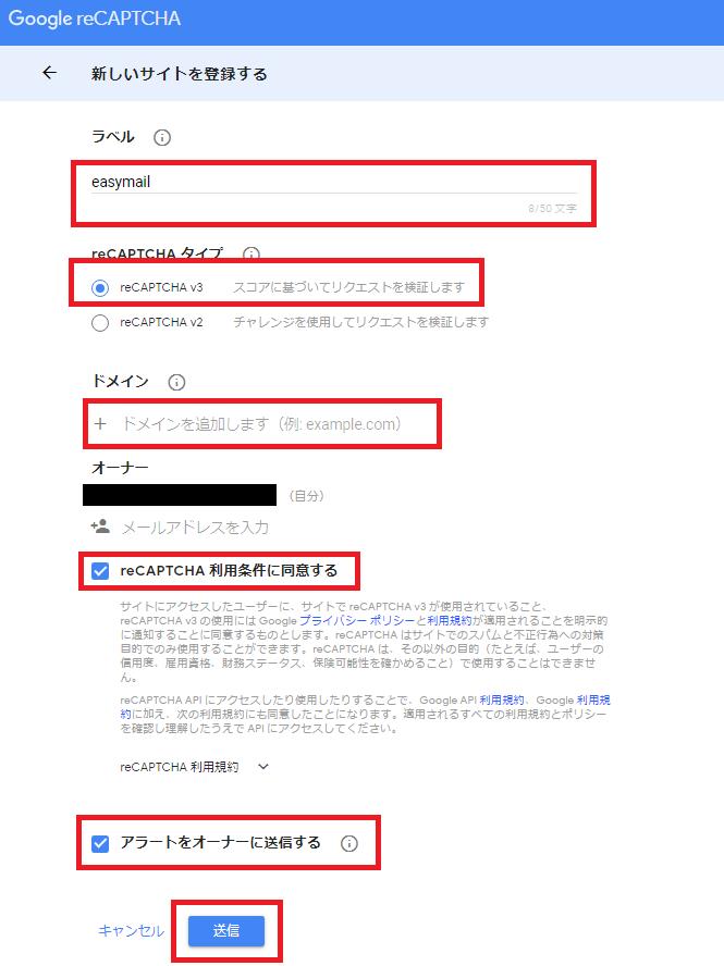 Google reCAPTCHAの登録