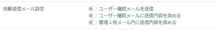 フォーム作成/自動返信メール設定