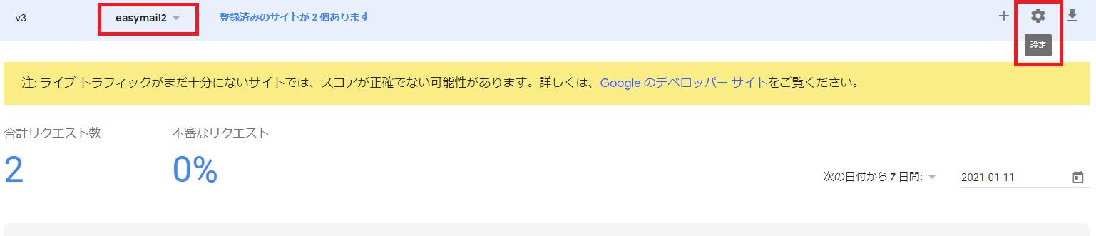 Google reCAPTCHAの確認