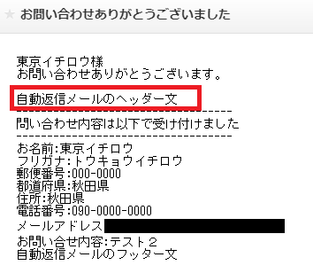 フォーム作成/自動返信メール設定2