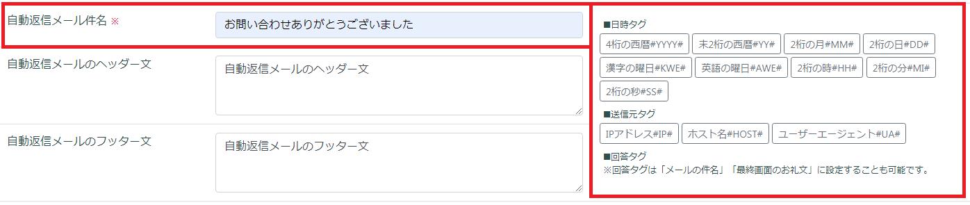 フォーム作成/自動返信メール件名
