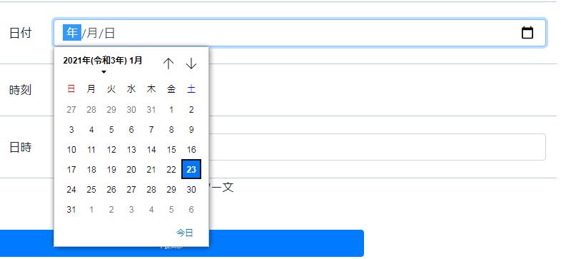 日付(type=date)