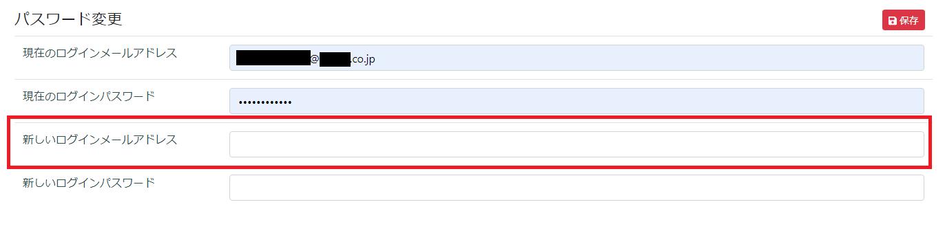 新しいログインメールアドレス