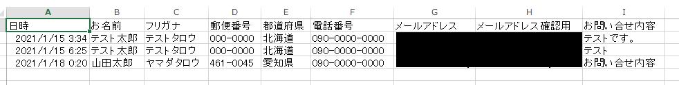 CSVダウンロード