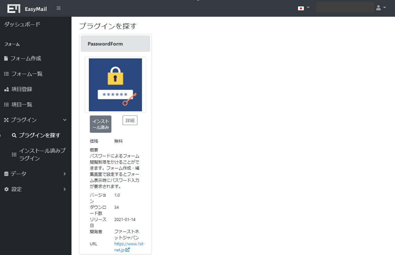 フォームにパスワードをかけられる「PasswordForm」プラグインをリリースしました。