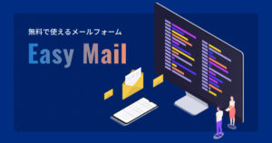 EasyMailメインイメージ