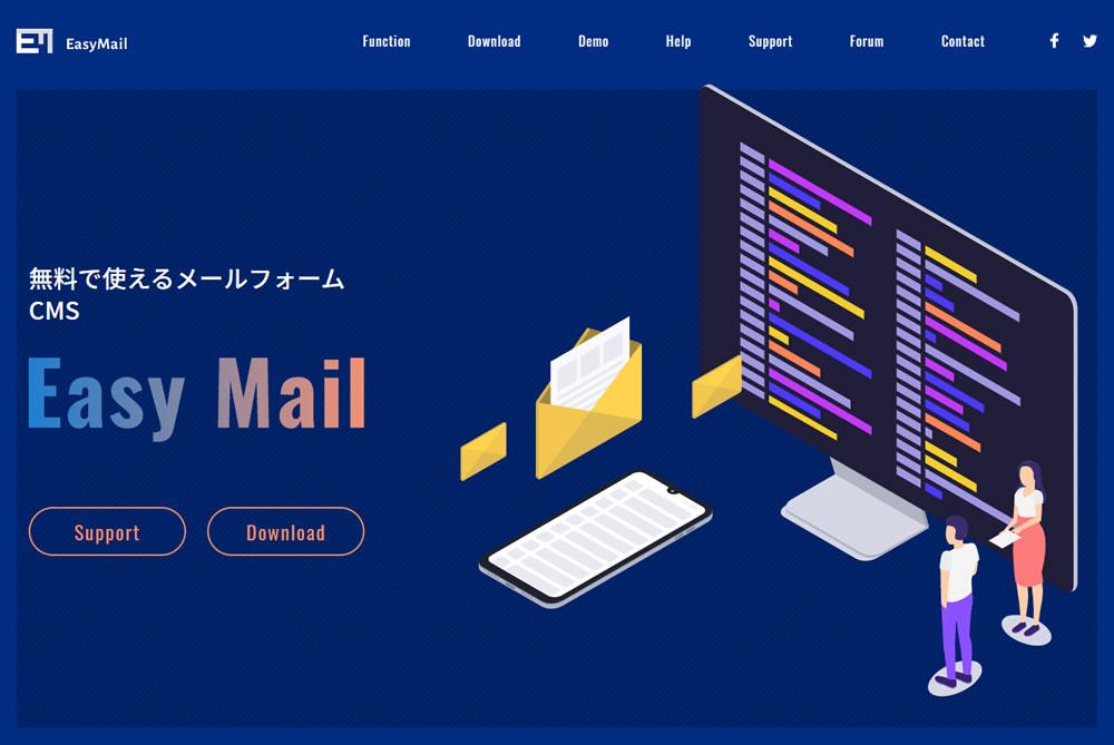 EasyMail(イージーメール)のトップページ)