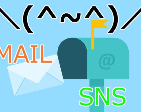 メール・SNSで使う顔文字
