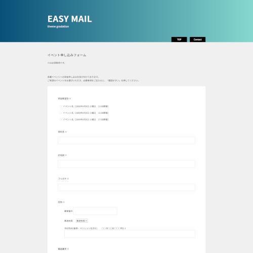 よく使う「イベント申込みフォーム」のひな型をプリセットしました。