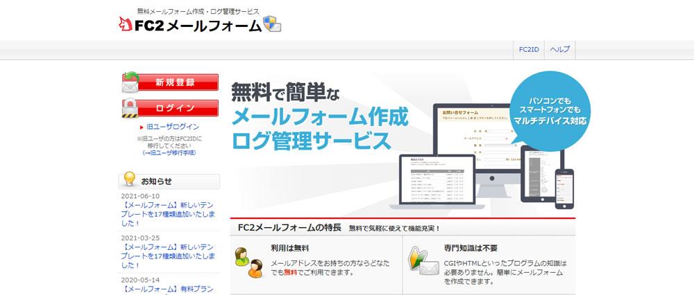 FC2メールフォームのトップページ