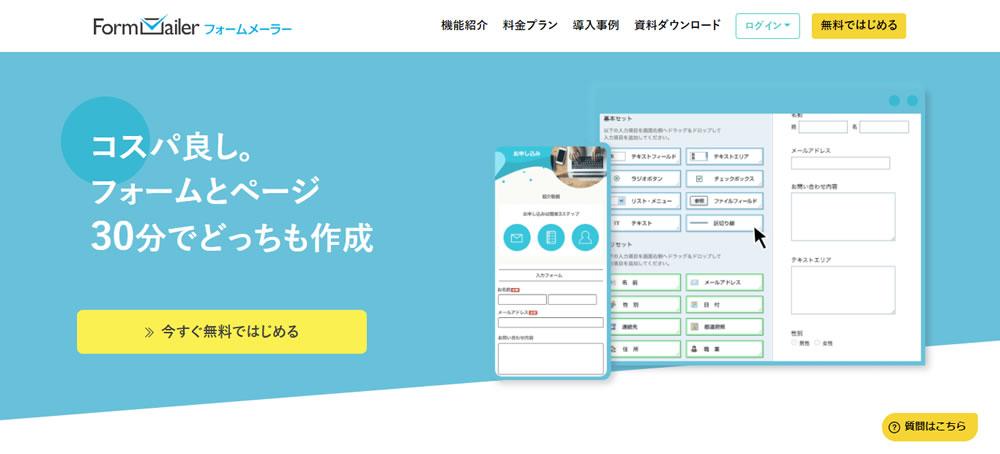 フォームメーラー(Form Mailer)のトップページ