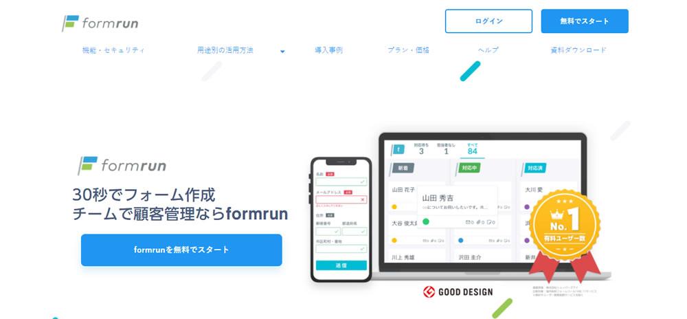formrun(フォームラン)のトップページ