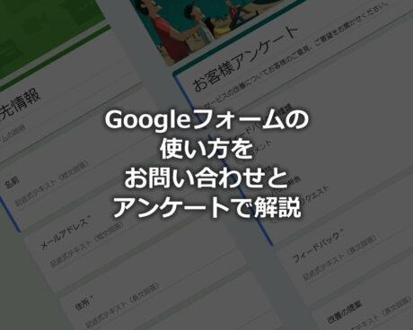 Googleフォームの使い方をお問い合わせとアンケートで解説