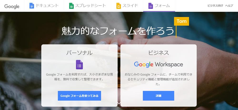 Google フォームのトップページ
