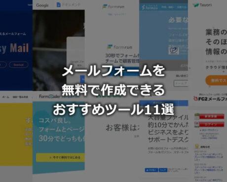メールフォームを無料で作成できるおすすめツール11選