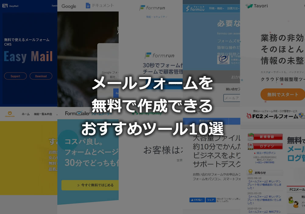 メールフォームを無料で作成できるおすすめツール10選
