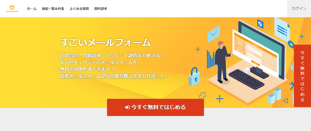 オレンジフォーム(ORANGE FORM)のトップページ