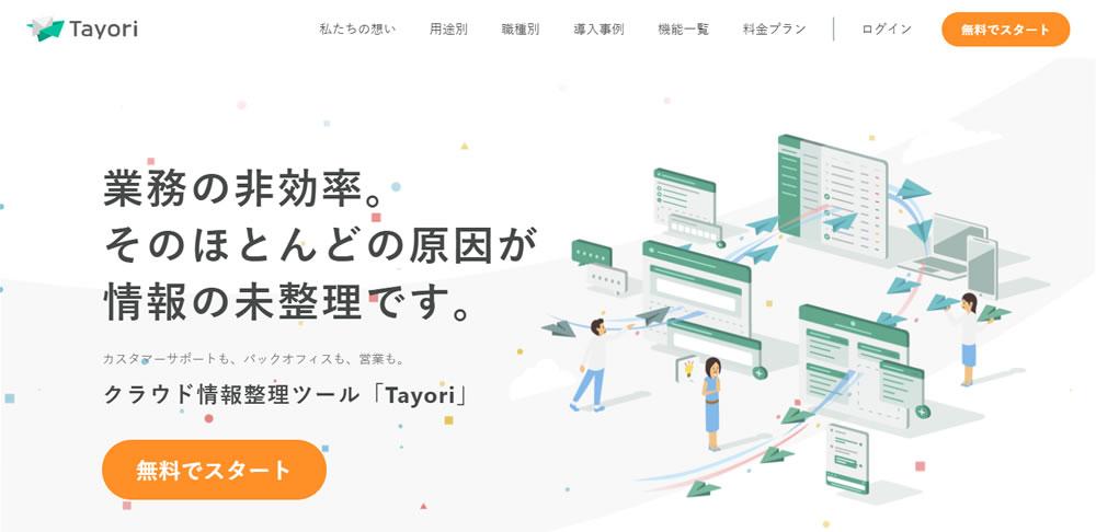 Tayori(タヨリ)のトップページ