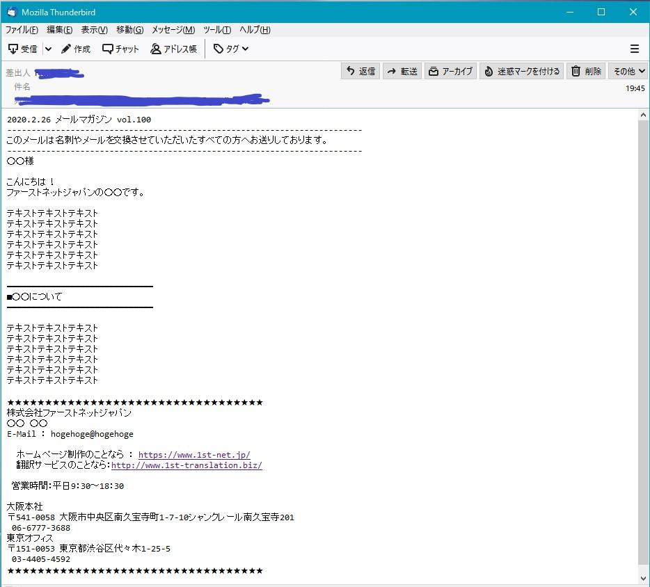 テキスト形式メール