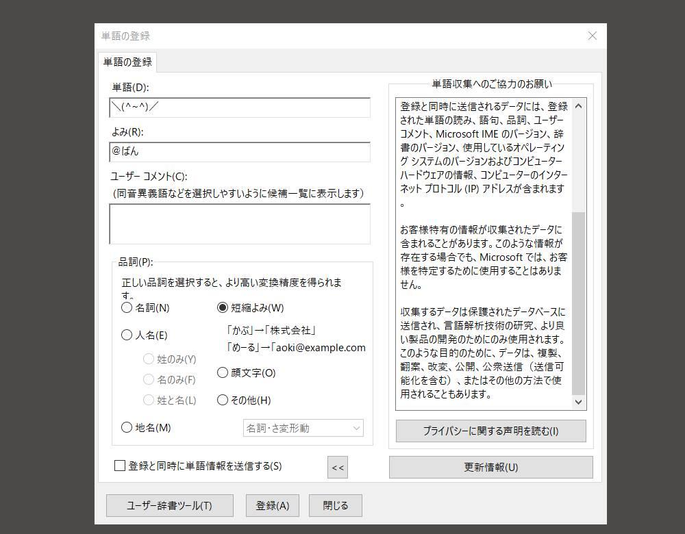 Windowsユーザー辞書ツール
