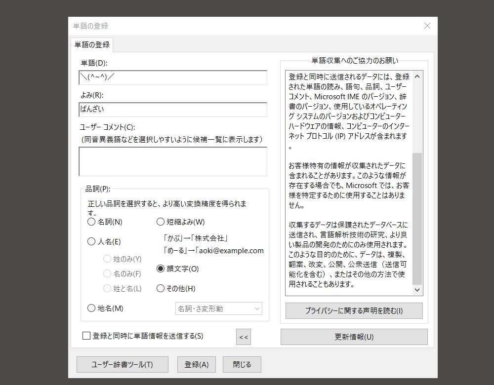 Windowsユーザー辞書ツール登録