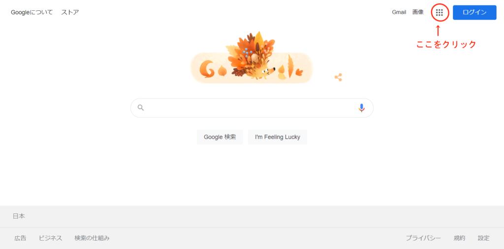 googleアプリ選択画面