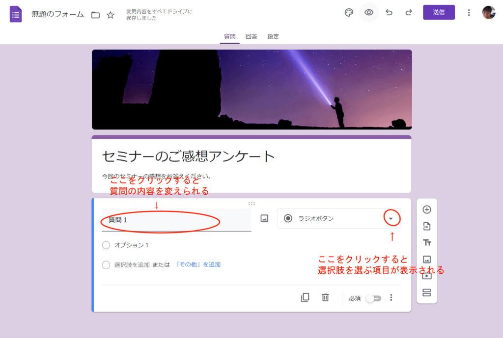 メールフォームの質問を作成する2