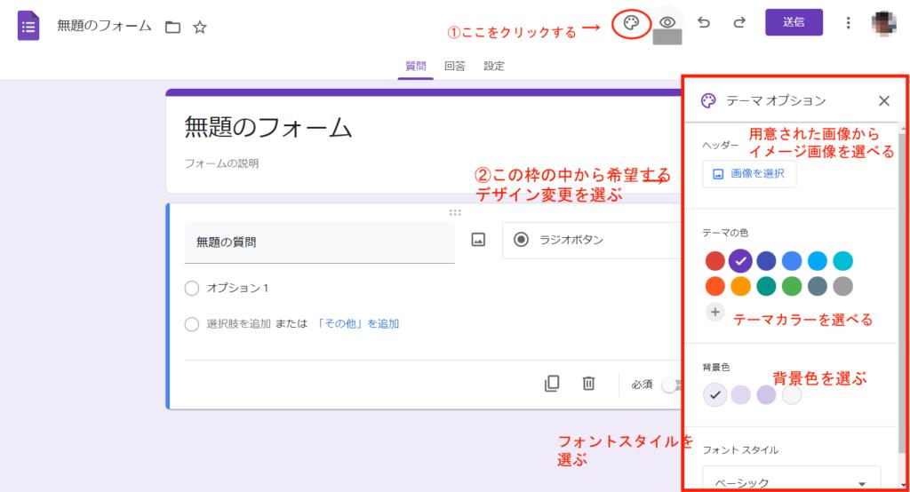 Googleフォームのデザイン変更