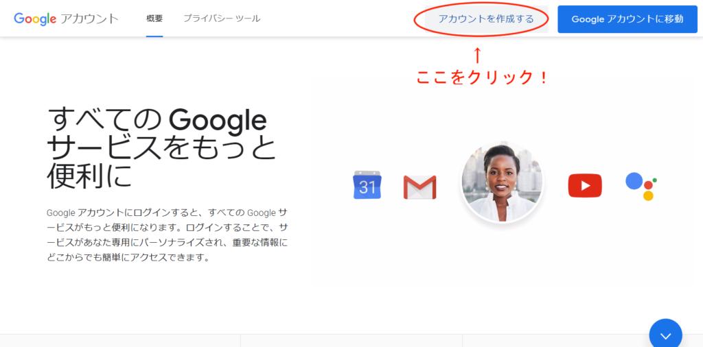 googleフォームアカウント作成1