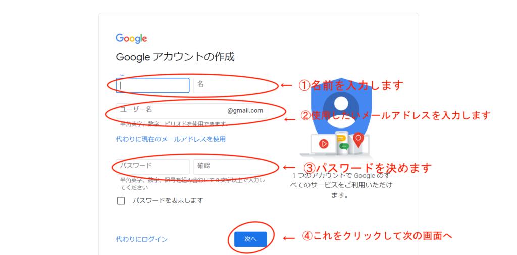 googleフォームアカウント作成2
