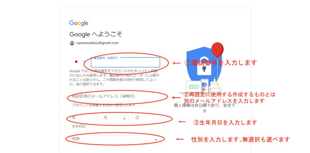 googleフォームアカウント作成3