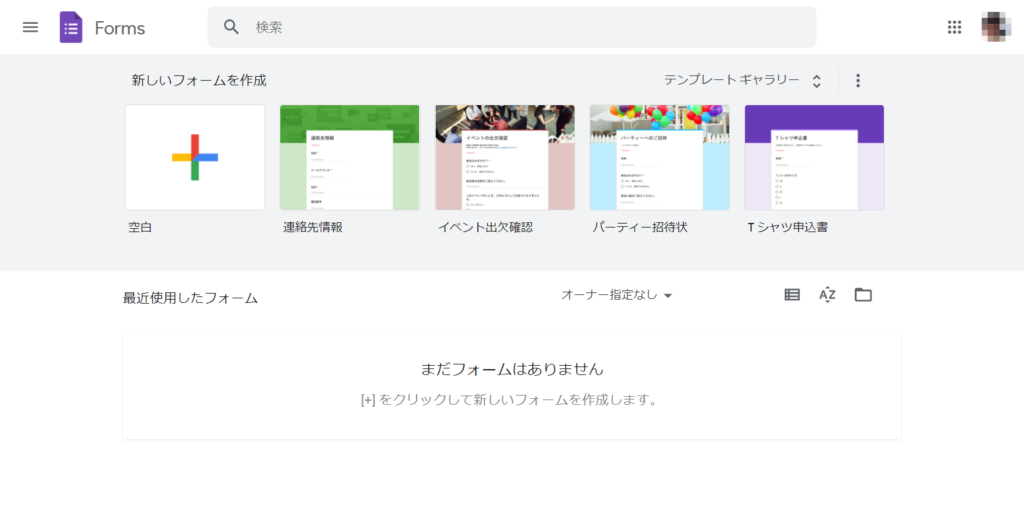 Googleフォームのデザイン
