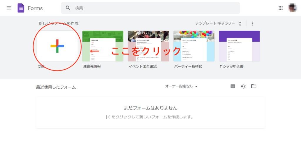 Googleフォームのデザイン決定