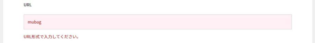 URLのリアルタイムバリデーション
