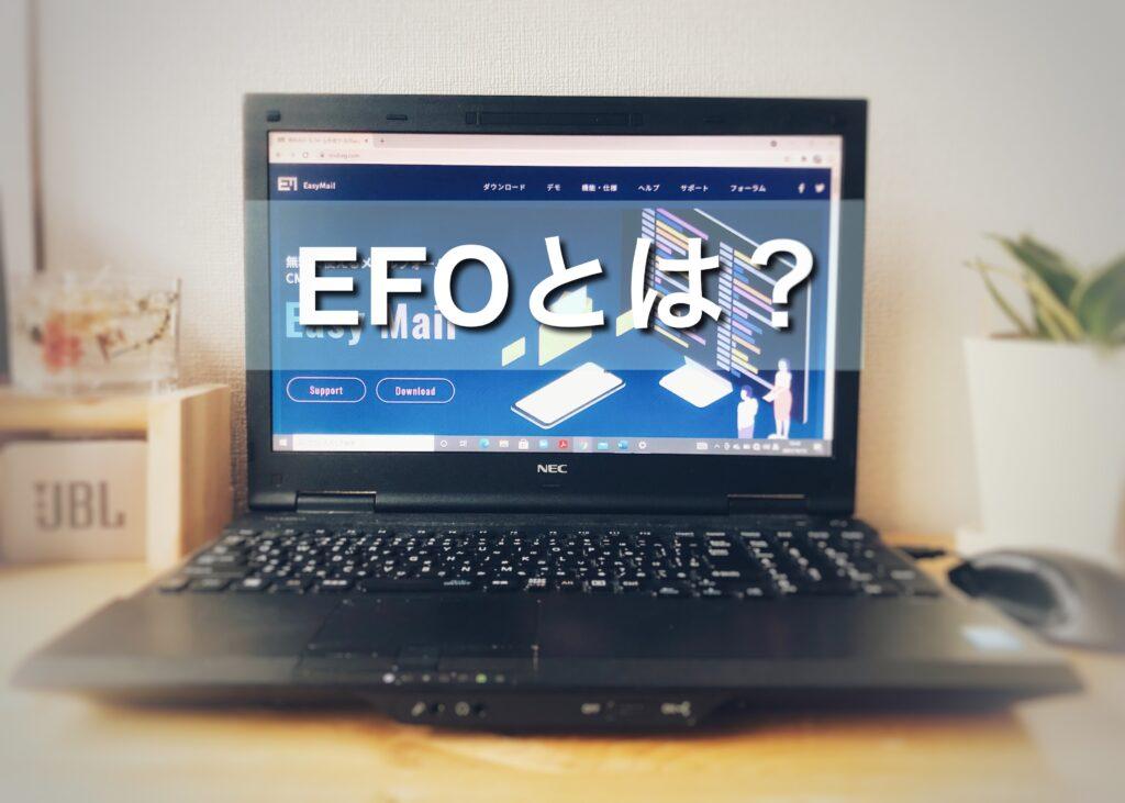 EFOとは