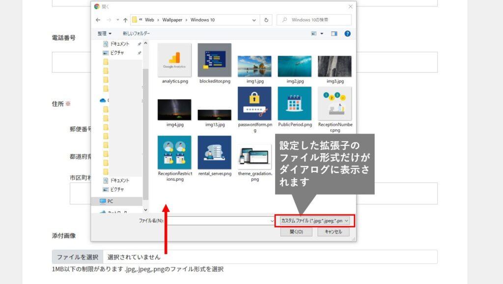 ファイル添付の選択アシスト