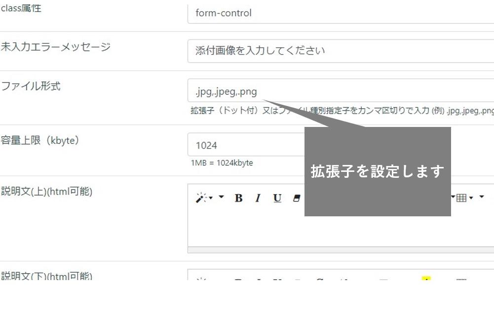 ファイル添付の選択アシスト設定2